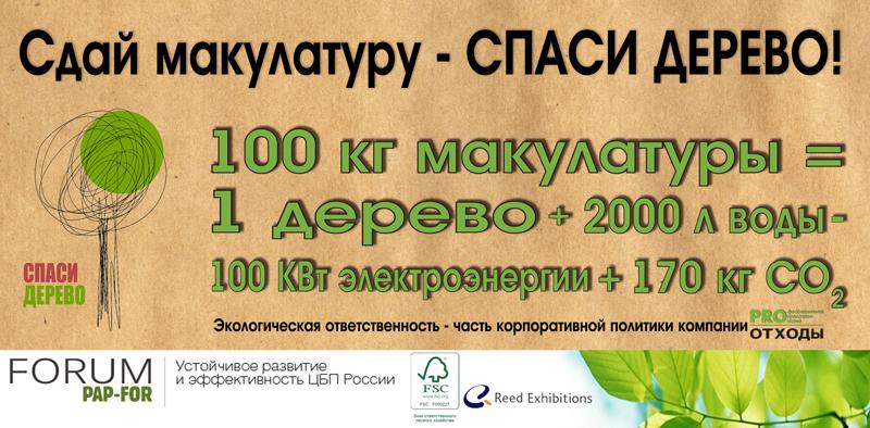 Плакат про сбор макулатуры переработка макулатуры станок