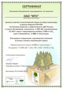 сертификат PAP-FOR_МТС_ум